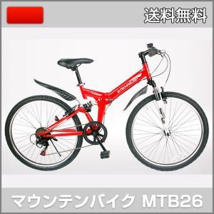 「送料無料」21Technology 21テクノロジー MTB26 折りたたみマウンテンバイク 26インチ レッド 自転車 本体 「代引不可」|thepowerful
