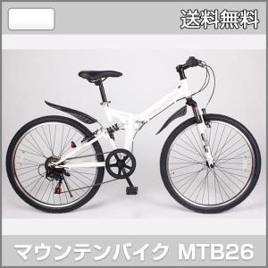 「送料無料」21Technology 21テクノロジー MTB26 折りたたみマウンテンバイク 26インチ ホワイト 自転車 本体 「代引不可」|thepowerful