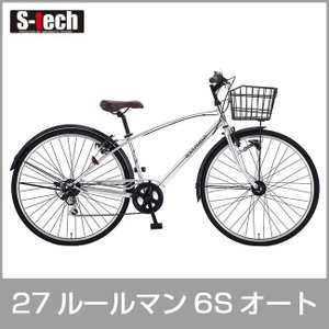 S-TECH サカモトテクノ クロスバイク 27ルールマン 6Sオート 27-6CR-WA AT 自転車 プラチナシルバー「7056」|thepowerful