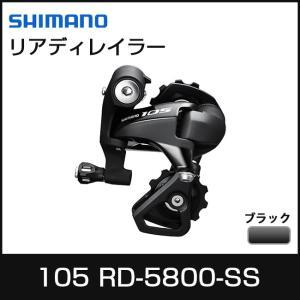 SHIMANO シマノ 105 RD-5800-SS リアディレーラー ブラック 自転車「66209」|thepowerful