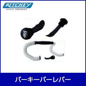 RITCHEY リッチー バーキーパーレバー 自転車用品「76061」|thepowerful