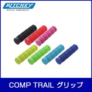 RITCHEY リッチー COMP TRAIL グリップ 自転車|thepowerful
