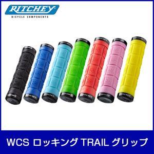 RITCHEY リッチー WCS ロッキングTRAILグリップ 自転車|thepowerful