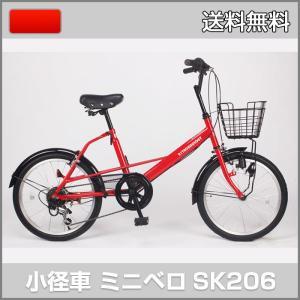 「送料無料」21Technology 21テクノロジー SK206 ミニベロ 20インチ レッド 自転車 本体 小径車 「代引不可」|thepowerful