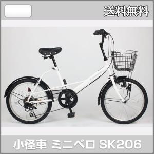 「送料無料」21Technology 21テクノロジー SK206 ミニベロ 20インチ ホワイト 自転車 本体 小径車 「代引不可」|thepowerful