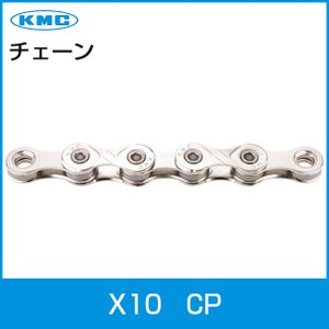 KMC X10 CP シルバー 10速 10s 10スピード 自転車 チェーン「75312」|thepowerful