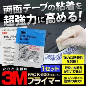 3M スリーエム PACプライマー 粘着促進剤 3ml K-500