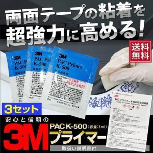 3M スリーエム PACプライマー 粘着促進剤 3ml K-500 お得 3個セット/定形外郵便