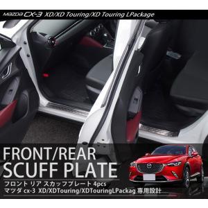 CX3 CX-3 マツダ フロント リア スカッフプレート 4点 ステンマット仕上げ XD系 全グレード対応 カスタム パーツ 内装品