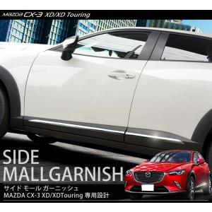 CX3 CX-3 マツダ フロント リア サイドドア ガーニッシュ 左右 4P メッキ仕上げ 専用設計 カスタム パーツ 外装品