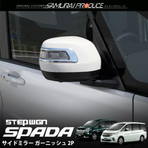 ステップワゴン スパーダ RP 前期 後期 アクセサリー パーツ サイドミラー ガーニッシュ 選べる2色|thepriz