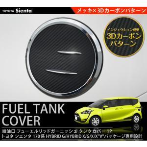 シエンタ 170系 新型 フューエルリッド ガーニッシュ 給油口 専用設計 タンクカバー エアロ アクセサリー パーツ カスタム 外装品