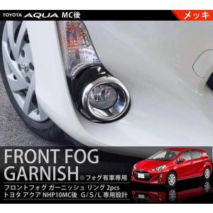トヨタ アクア NHP10 フロントフォグ ガーニッシュ 2P メッキ リング AQUA 後期 MC後対応 フォグ有用 G/S/L専用 フロントバンパーガーニッシュ 外装品 パーツ