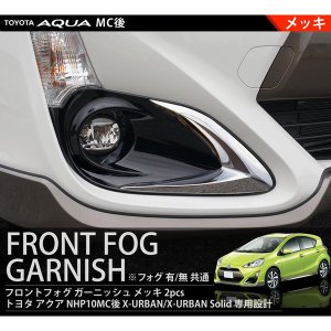 トヨタ アクア NHP10 フロントフォグ ガーニッシュ 2P メッキ AQUA 後期 MC後対応 フォグ有/無 共通 外装品 パーツ
