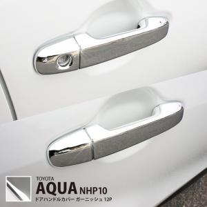 トヨタ アクア NHP10 ドアノブ カバー ガーニッシュ メッキ 12P AQUA 後期 MC後対応 フロント リア フルカバー 外装品 パーツ
