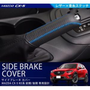 CX5 CX-5 KE系 マツダ パーキング サイドブレーキ レザーカバー PVCレザー×青糸ステッチ カスタム パーツ 内装品 アクセサリー/メール便
