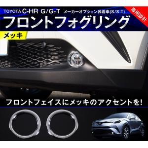 トヨタ C-HR CHR フロント フォグリング メッキ バンパー グリル エアロ トリム フォグライト 用品 ドレスアップ カスタム パーツ TOYOTA ZYX10 NGX50
