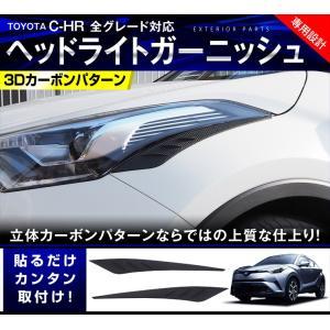 トヨタ C-HR CHR ヘッドライト ガーニッシュ カーボ...