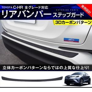 CHR C-HR カスタム パーツ リアバンパー ステップガ...