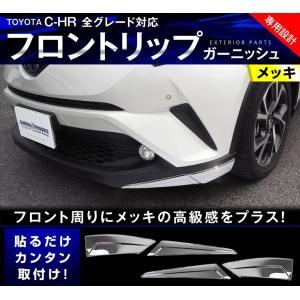 トヨタ C-HR CHR フロントリップガーニッシュ メッキ...