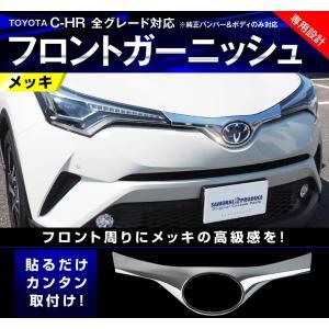 C-HR CHR トヨタ フロント ガーニッシュ エンブレム...