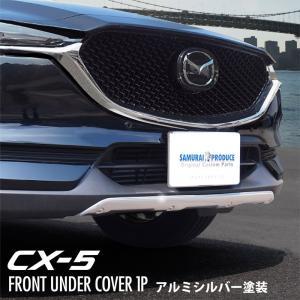 マツダ 新型 CX-5 KF系 CX5 フロント アンダーカバー アルミ シルバー塗装仕上 パーツ カスタム エアロ ドレスアップ トリム 外装品 アクセサリー エクステリア