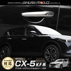 新型 CX-5 KF系 ドアノブカバー フロント リア ドアノブ カバー ガーニッシュ 10P メッキ仕上げ 全グレード対応 マツダ カスタム パーツ ドアハンドル