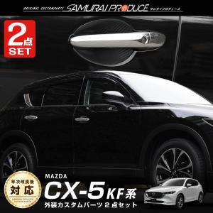 (セット割10%OFF) CX5 カスタム CX-5 kf パーツ ドアハンドルカバー メッキ & ...