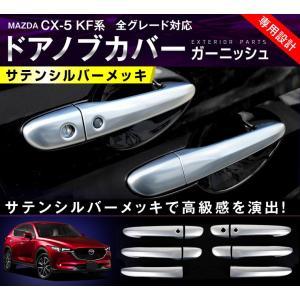 新型 CX-5 KF系 ドアノブカバー フロント リア ドアノブ カバー ガーニッシュ 10P サテンシルバーメッキ仕上げ 全グレード対応 マツダ カスタム パーツ
