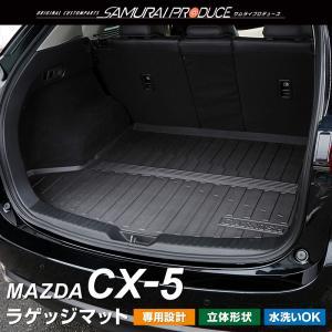 マツダ CX-5 KF系 ラゲッジマット ラバータイプ 1P