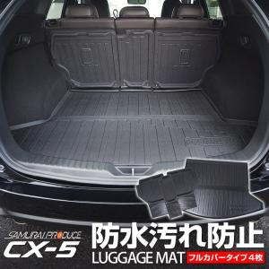 マツダ CX-5 KF系 ラゲッジマット ラバータイプ フルカバーセット 4P