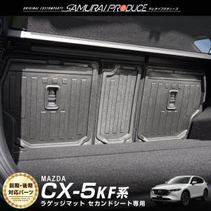 マツダ CX-5 KF系 ラゲッジマット セカンドシート専用 ラバータイプ 3P