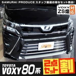 ■適合車種 ■トヨタ ヴォクシー 80系 後期 (2017年7月〜) 【対応グレード】 HYBRID...