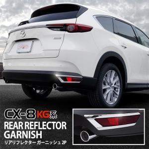 CX-8 カスタム CX8 パーツ KG リアリフレクターガーニッシュ 2P 鏡面仕上げ 外装 予約...