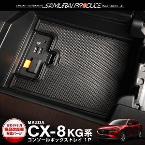 CX-8 カスタム CX8 パーツ KG コンソールトレイ 1P 2018年11月年次改良後専用 予...