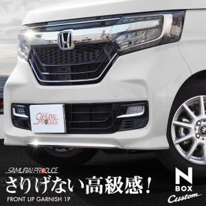 【適合車種】 ■ホンダ N-BOX Custom JF3/4(2017年9月〜) 【対応グレード】 ...