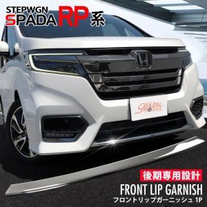 ステップワゴンスパーダ RP系 フロントロア ガーニッシュ 鏡面仕上げ 1P|カーパーツのサムライプロデュース