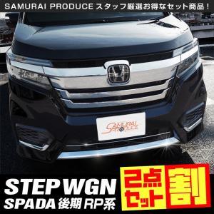 【セット割/10%OFF】 ステップワゴン スパーダ RP3...