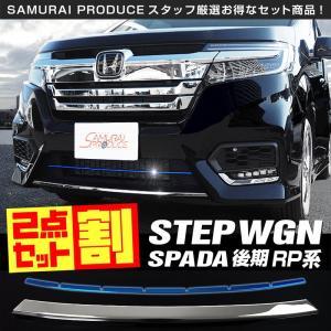 セット割 ステップワゴンスパーダ RP系 フロントリップ & ロアグリル ガーニッシュ ブルー 外装パーツセット 予約/5月20日頃入荷予定|カーパーツのサムライプロデュース