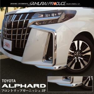 アルファード 30系 後期 フロントリップ ガーニッシュ 鏡面仕上げ 2P エアログレード専用 予約/5月20日頃入荷予定|カーパーツのサムライプロデュース