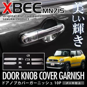 【適合車種】 XBEE MN71S (2017年12月〜) 【対応グレード】 Hybrid MX  ...