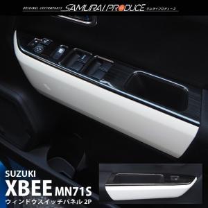 【適合車種】 ■SUZUKI XBEE MN71S (2017年12月〜) 【対応グレード】 Hyb...