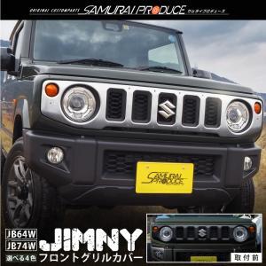 ジムニー JB64 ジムニーシエラ JB74 フロントグリルカバー ガーニッシュ 1P 選べる4色