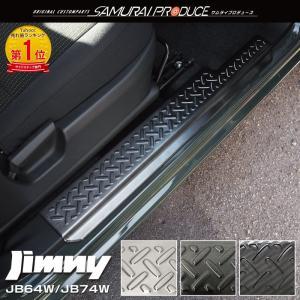 ジムニー JB64 ジムニーシエラ JB74 サイドステップ スカッフプレート 縞鋼板柄 選べる3色 2P 予約/6月30日頃入荷予定|カーパーツのサムライプロデュース