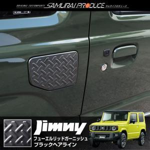 ■適合車種 ■ スズキジムニー JB64W(2018年7月〜) 【対応グレード】 XC XL XG ...