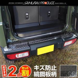 (セット割10%OFF) ジムニー JB64 リアバンパープレート & テールエンドカバー 縞鋼板柄...