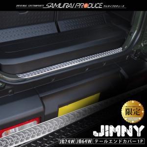 ジムニー JB64 ジムニーシエラ JB74 テールエンドカバー 1P 選べる2色
