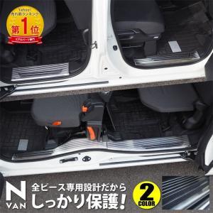 ホンダ N-VAN サイドステップ内側 スカッフプレート 滑り止め付き 4P 選べる2色 予約/7月19日頃入荷予定|thepriz