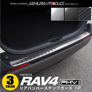 RAV4 50系 RAV4 PHV リアバンパーステップガード 車体保護ゴム付き 1P 選べる3色 ...