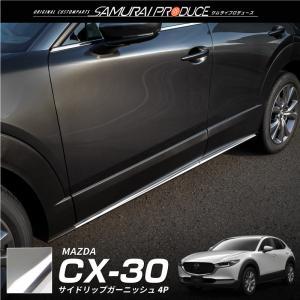 マツダ CX-30 CX30 サイドリップ ガーニッシュ 選べる3色 4P 予約/鏡面仕上げ:5月20日頃入荷予定|カーパーツのサムライプロデュース